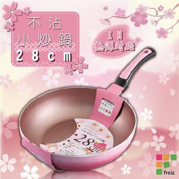 【FREIZ】28cm日本EM Bloom浮雕櫻花IH不沾小炒鍋