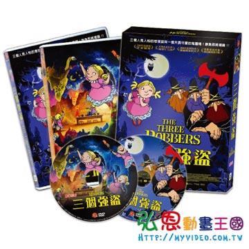 【弘恩動畫】三個強盜DVD