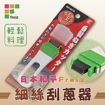 《和平Freiz》日本麵王細絲刮蔥器-日本製