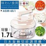 【SHIMOMURA下村工業】趣味食房旋轉切碎調理機-大-日本製