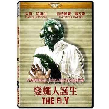 變蠅人誕生 DVD