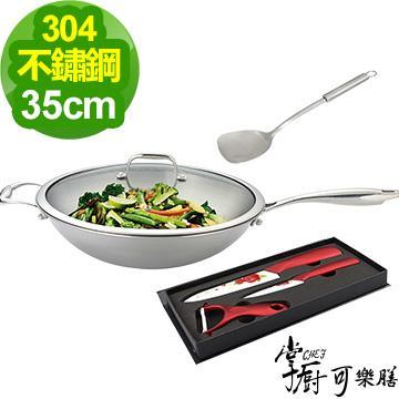 【掌廚可樂膳】歐風複合金不鏽鋼炒鍋35cm+加贈掌廚可樂膳陶瓷刀3件式