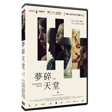 夢碎天堂 DVD