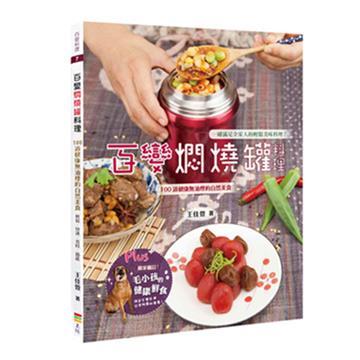 MoliFun魔力坊 百變燜燒罐料理書內附毛小孩健康鮮食食譜