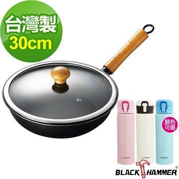 (金石獨家)BLACK HAMMER 黑釜系列深煎鍋30cm(附蓋)+彈跳保溫杯520ml
