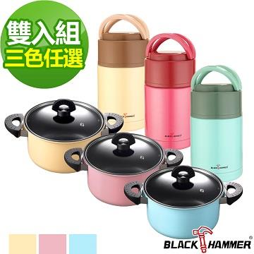 【BLACK HAMMER】 晶粹系列台灣製雙耳湯鍋24cm+316不鏽鋼超真空燜燒罐1000ml-二入組
