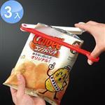 剪刀形食品防潮封口密封夾 (3入組)