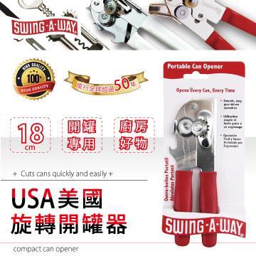 【SWING-A-WAY】USA美國旋轉開罐器-紅色