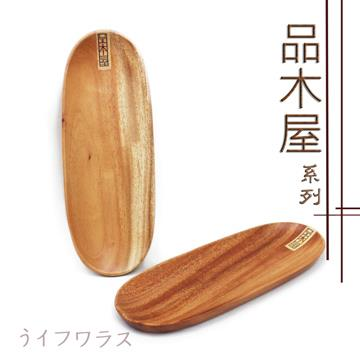 【UdiLife】品木屋。點心盤-長條型-4入組