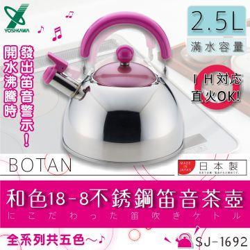 【YOSHIKAWA】日本和色18-8不銹鋼笛音茶壺2.5L-粉色