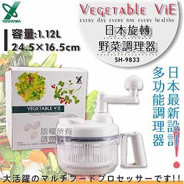 【YOSHIKAWA】日本多功能蔬果調理器