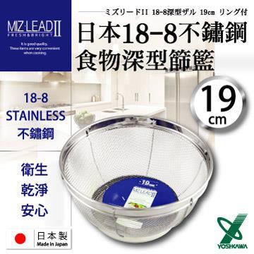 【YOSHIKAWA】MIZ-LEADII 18-8不銹鋼深型圓篩籃.蔬果瀝水籃-19cm