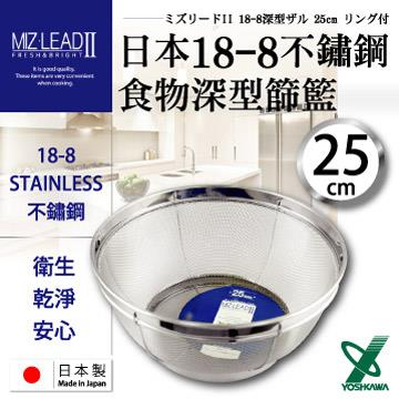 【YOSHIKAWA】MIZ-LEADII 18-8不銹鋼深型圓篩籃.蔬果瀝水籃-25cm