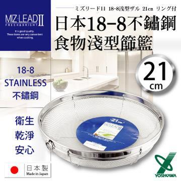 【YOSHIKAWA】MIZ-LEADII 18-8不銹鋼淺型圓篩籃.蔬果瀝水籃-21cm