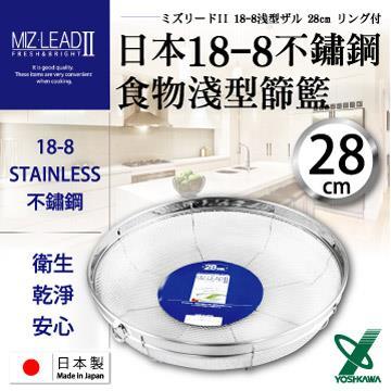 【YOSHIKAWA】MIZ-LEADII 18-8不銹鋼淺型圓篩籃.蔬果瀝水籃-28cm