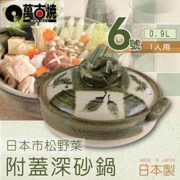 【萬古燒】日本製市松野菜附蓋耐熱砂鍋~6號(適用1人)