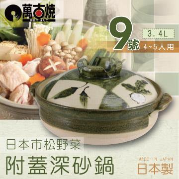 【萬古燒】日本製市松野菜附蓋耐熱砂鍋~9號(適用4~5人)