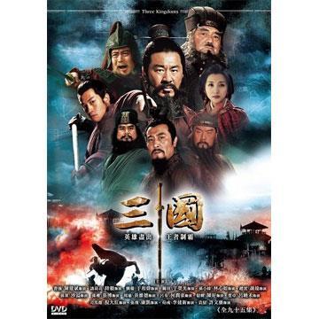 【弘恩戲劇】三國1~30集DVD(陳建斌主演)