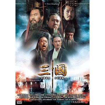 【弘恩戲劇】三國61~95集DVD(陳建斌主演)