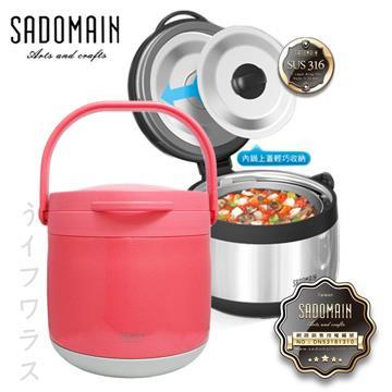 【SADOMAIN】仙德曼輕量燜燒提鍋-4.5L-粉紅色