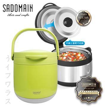 【SADOMAIN】仙德曼輕量燜燒提鍋-4.5L-綠色