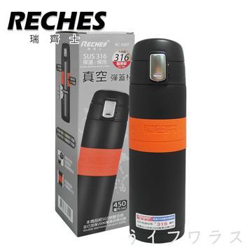 【RECHES】瑞齊士不銹鋼#316真空彈蓋杯-450ml