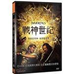 戰神世紀 DVD