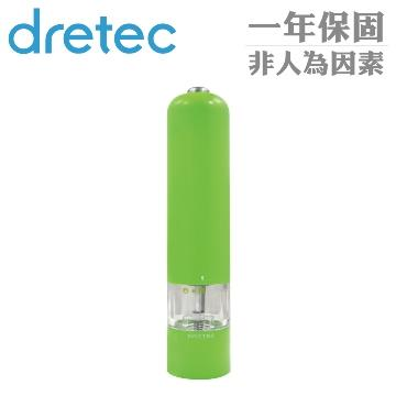 【dretec】亮彩電動胡椒研磨器-綠色