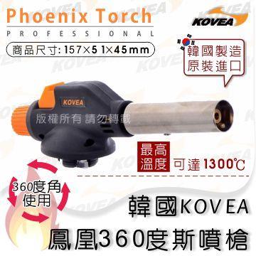 【韓國KOVEA】鳳凰360度瓦斯噴槍