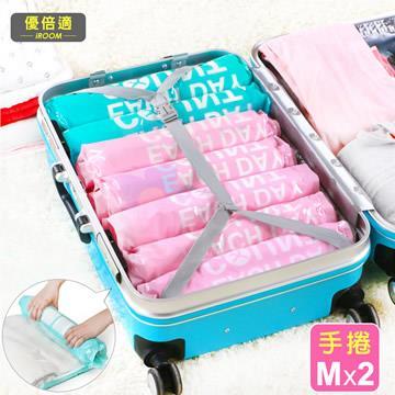 【iRoom優倍適】手捲式旅行用真空壓縮收納袋(2入)珊瑚粉 M-58**38cm