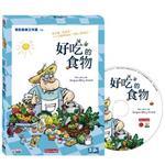 【弘恩動畫】好吃的食物DVD