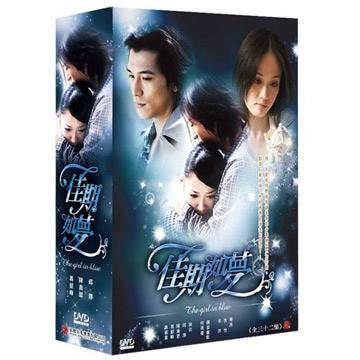 【弘恩戲劇】佳期如夢DVD