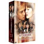 【弘恩戲劇】來不及說愛你DVD(鐘漢良主演)