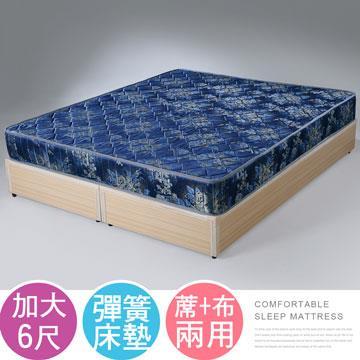 Yostyle 玫瑰緹花2.6硬式彈簧床墊-雙人加大6尺
