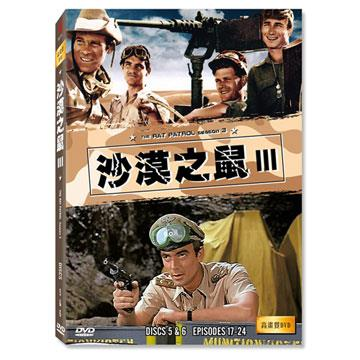 沙漠之鼠第三季 The Rat Patrol  Season3 2DVD