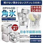 ~Absolute Cold~食品級不鏽鋼冰塊夏日爽快 組 買8送6