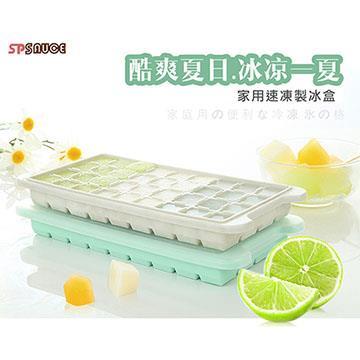 日本創意矽膠附蓋製冰盒-24冰格