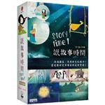 【弘恩動畫】說故事時間DVD(3片)