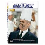 總統失蹤記 高畫質DVD