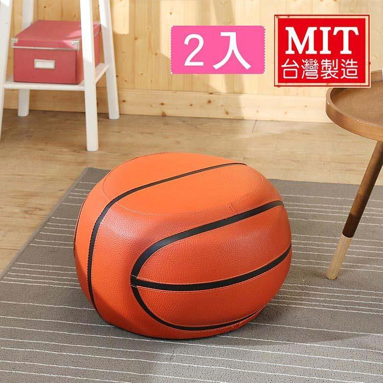 BuyJM籃球造型沙發椅凳2入組