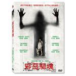 邪惡驅塊 The Wicked Within DVD