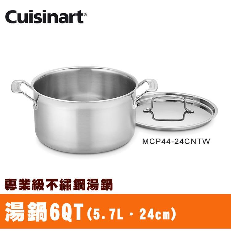 【美國Cuisinart美膳雅】專業級不鏽鋼湯鍋6QT(5.7L/24cm) (MCP44-24NTW