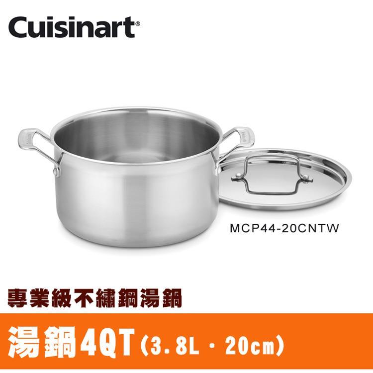【美國Cuisinart美膳雅】專業級不鏽鋼湯鍋4QT(3.8L/20cm) (MCP44-20NTW