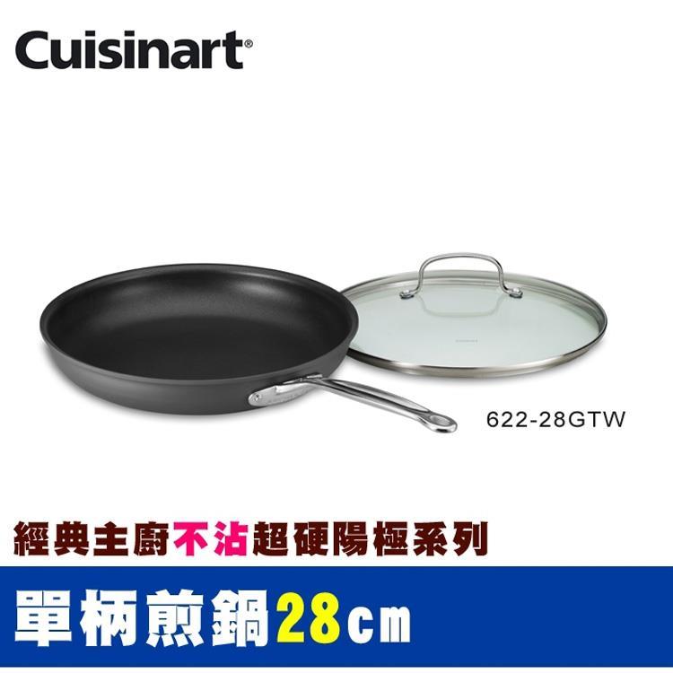 【美國Cuisinart美膳雅】經典主廚不沾超硬陽極系列-單柄煎鍋28cm (622-28GTW)