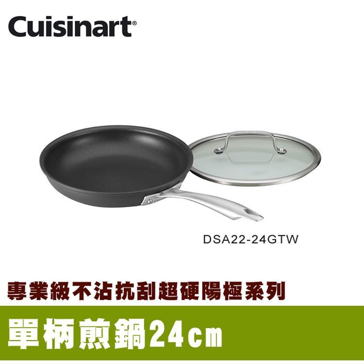 【美國Cuisinart美膳雅】專業不沾抗刮超硬陽極系列-單柄煎鍋24cm (DSA22-24GTW