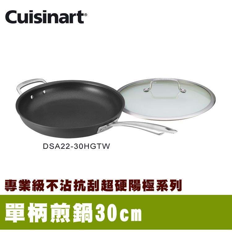 【美國Cuisinart美膳雅】專業不沾抗刮超硬陽極系列-單柄煎鍋30cm (DSA22-30HGT
