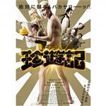 珍遊記DVD