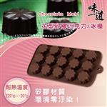 【味道】花型矽膠巧克力/冰模