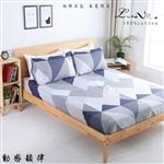 【Luna Vita】雙人 春夏100% 精梳棉 床包三件組-動感韻律