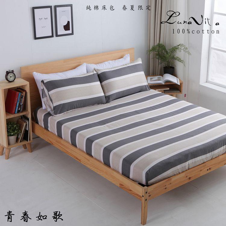 【Luna Vita】雙人 100% 精梳棉 床包三件組-青春如歌